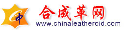中国合成革网